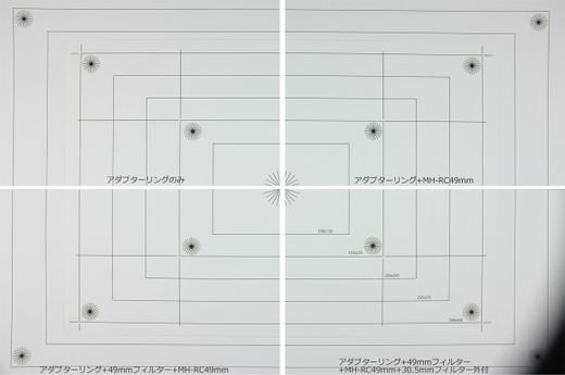 MH-RC49mmケラレ